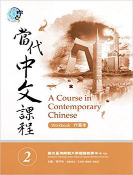 當代中文課程ワークブック2