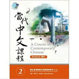當代中文課程2