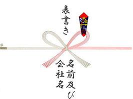 「のし」の名前指定(無料)
