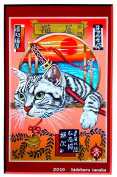 浮世忍者猫 酒処 夕日に涼む忍猫 姫次