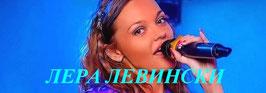 Эксклюзивные песни певицы Леры Левински в формате Mp-3, CD