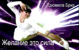 Эксклюзивная новинка певицы Людмилы Бриз