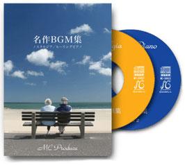 名作BGM集 ノスタルジア/ヒーリングピアノ