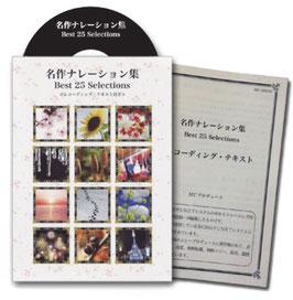 名作ナレーション集 Best 25 Selection レコーディング/テキスト付き