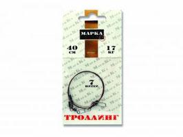 Поводок МаркаFish тролинг 7н 17кг 40см (1/2шт)
