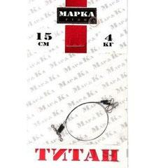 Поводок МаркаFish титан 4кг 15см (1/2шт)