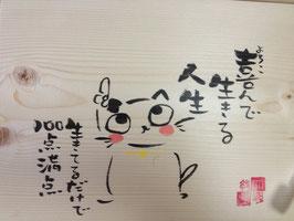 猫板(喜びシリーズ)
