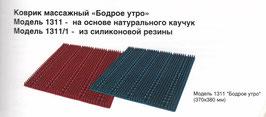 Массажный коврик «БОДРОЕ УТРО». Модели 1311 и 1311/1