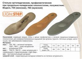Стельки ортопедические при продольно-поперечном плоскостопии, полужесткие. Модель 759 (женские). Модель 760 (мужские)