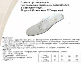Ортопедические стельки в модельную обувь при продольно-поперечном плоскостопии. Модель 856 (женские), 857 (мужские)