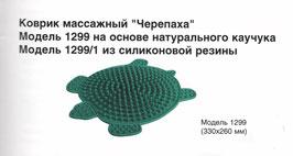 """Коврик массажный """"Черепаха"""". Модель 1299."""