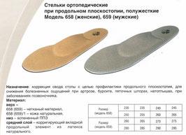 Стельки ортопедические при продольном плоскостопии, полужесткие. Модель 658 (женские), 659 (мужские)