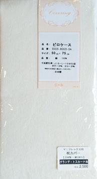 ピロケース ロロボールピロー、ピローグランデ、トスカーナ専用まくらカバー