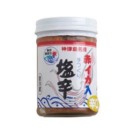 赤イカ入り塩辛(辛口) 【神津島 丸金商店】 赤いか