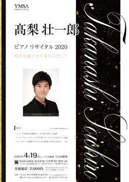 高梨壮一郎ピアノリサイタル2020〈桐朋学園大学卒業を記念して〉