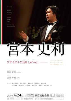 宮本史利リサイタル2020 Le Voci