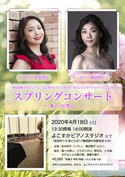スプリングコンサート〜春への想い〜