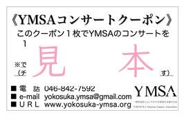 YMSA賛助会員へのご入会
