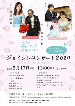 うらりミュージックプロジェクト/ジョイントコンサート2020