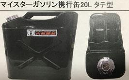 マイスター ガソリン携行缶(タテ型)20L