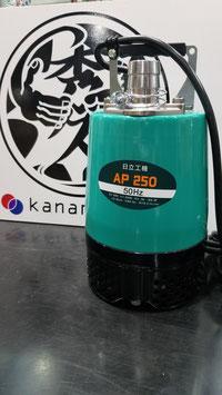 HiKOKI 250W 工事用水中ポンプ AP250(50Hz)