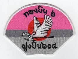 Royal Thai Air Force patch 604 Squadron ´Sunny´