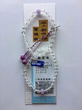 新水晶 紫瑪瑙 浄土宗用 本式数珠