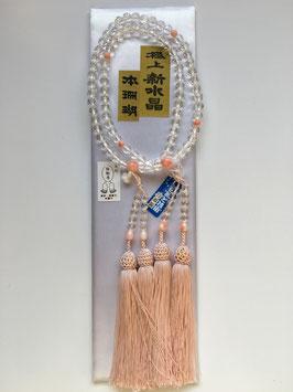新水晶 本珊瑚 房ピンク 八宗兼用 本式数珠