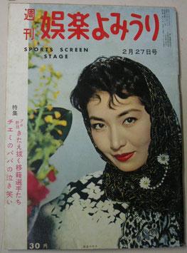 週刊娯楽よみうり 昭和34年2月27日