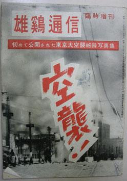 雄鶏通信臨時増刊(昭和28年7月5日) 初めて公開された東京大空襲秘録写真集