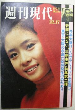 週刊現代 昭和45年12月17日