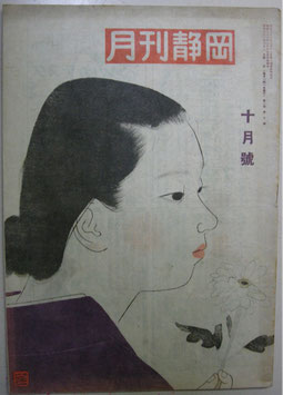 月刊静岡2巻10号(昭和22年10月1日) 静岡民友社