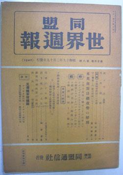 同盟世界週報25巻8号(昭和19年2月19日) 同盟通信社