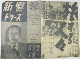 新協ドゥーズ41 3月号 新交響楽団 212回定期公演