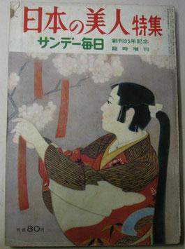 サンデー毎日 昭和31年4月20日 創刊35年記念臨時増刊