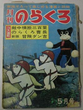 月刊のらくろ 昭和40年5月1日 ろまん書房