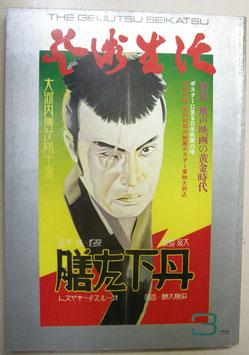 芸術生活28巻3号(昭和50年3月1日) 芸術生活社