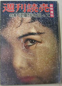 週刊読売 昭和33年10月15日臨時増刊