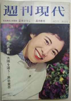 週刊現代 昭和38年5月2日