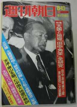 週刊朝日 昭和51年8月13日