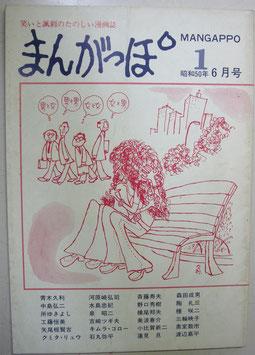 まんがっぽ1(昭和50年6月15日) クレタプロダクション