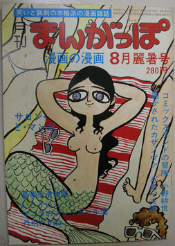 月刊まんがっぽ1巻3号(昭和51年7月1日) 絃映社