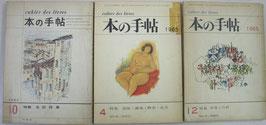 本の手帖 6冊 昭森社
