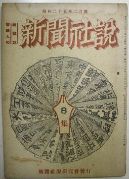 新聞社説 第8集 昭和25年2月1日 新聞社説研究会