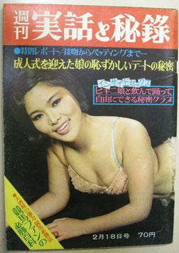 週刊実話と秘録 昭和41年2月18日 明文社
