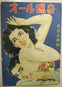 オール猟奇 好色大鑑号 1949年8月1日 爛美社