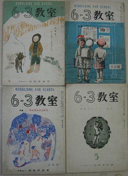 6・3教室 新教育協会 11冊