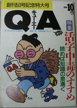 QA(キュー・エー)1988年10月号 創刊50号記念特大号
