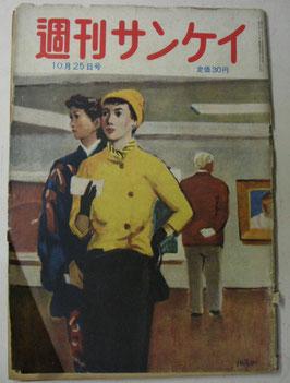 週刊サンケイ 昭和28年10月25日