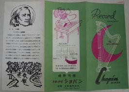 銀座ショパン レコードコンサート 1958年4月29日
